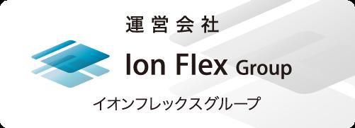 イオンフレックスグループ