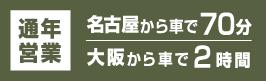 名古屋から車で70分、大阪から車で2時間