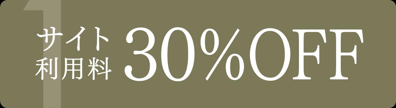 サイト利用料30%OFF